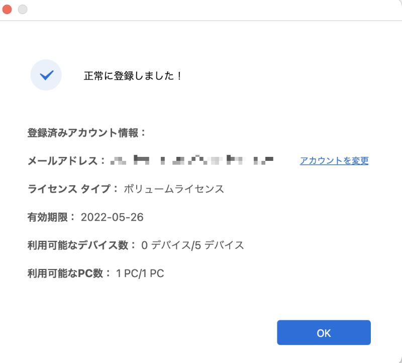 TenorshareのReiBootのアカウントを登録する