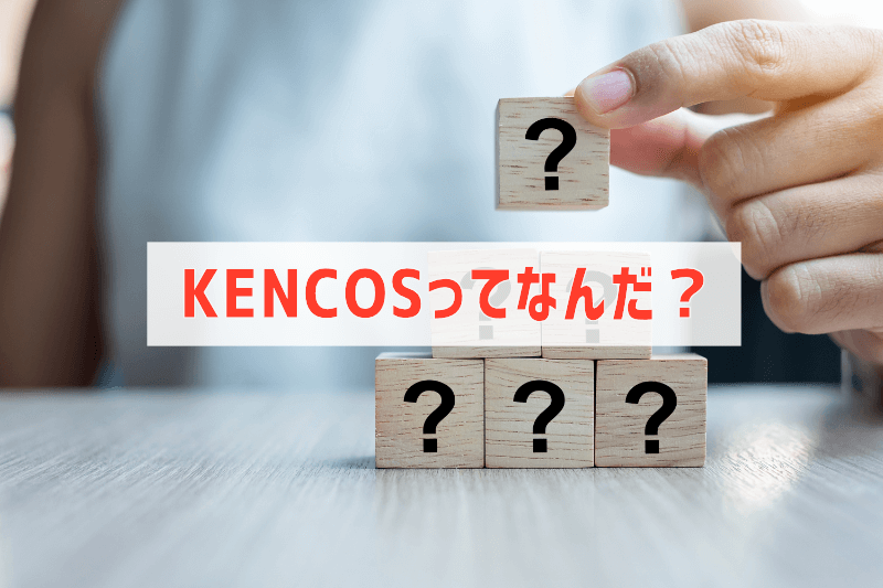 KENCOSについて知りたいこと