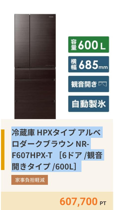 パナソニックの冷蔵庫が、グリーンポイントならこんなに高い