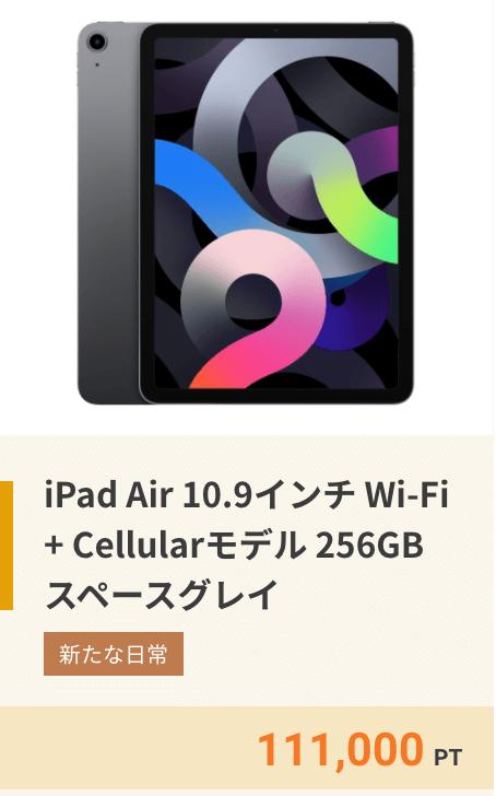 iPad Airもなんだか高いグリーンポイント