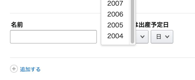 Amazonファミリーに登録できる年齢