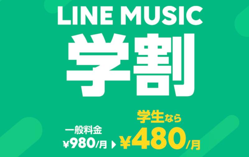 LINE MUSICの学割について調べる