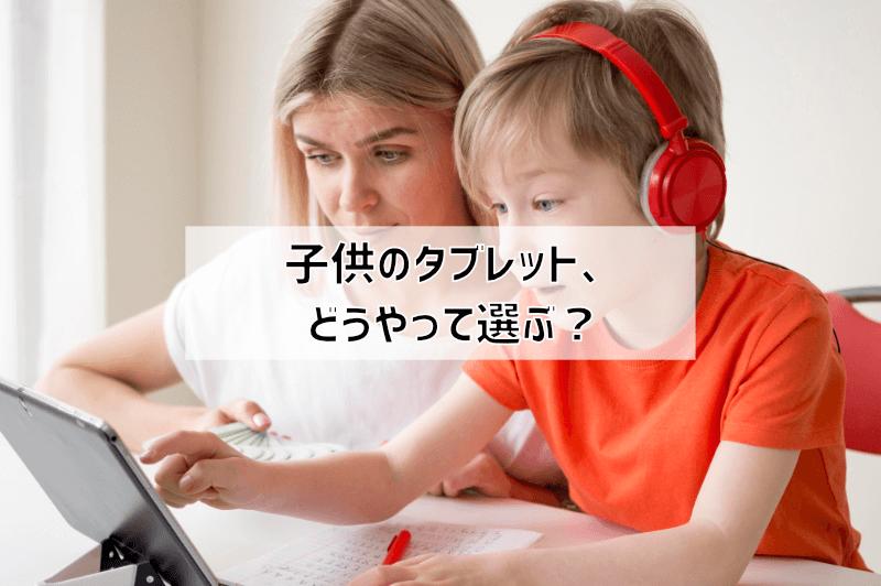 子供用タブレットの選び方