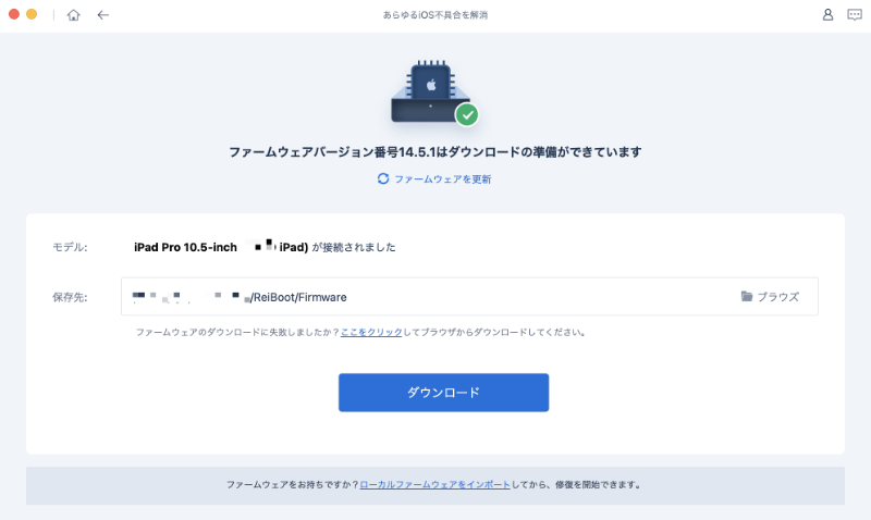 iPadのファームウェアをダウンロードする、TenorshareのReiBootを使ってみる