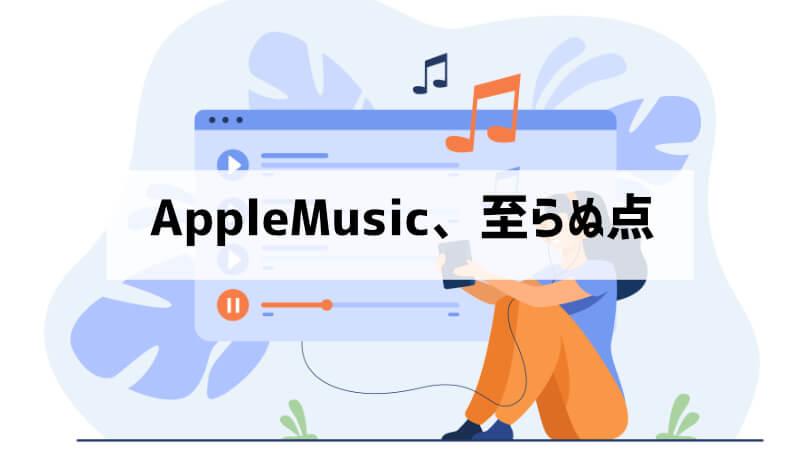 Apple Musicの至らない点