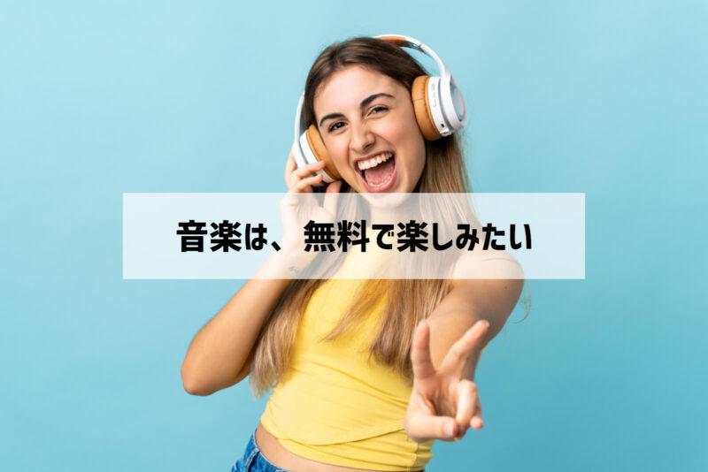 音楽を無料で楽しみたい