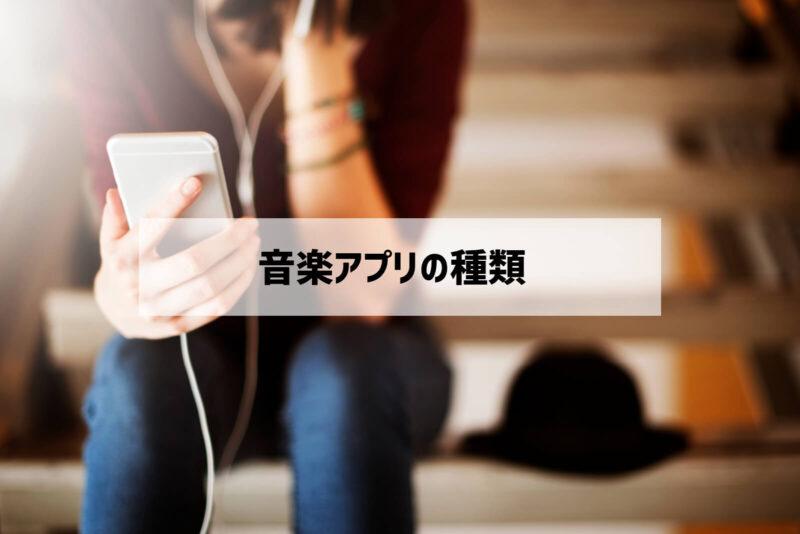 音楽アプリの種類