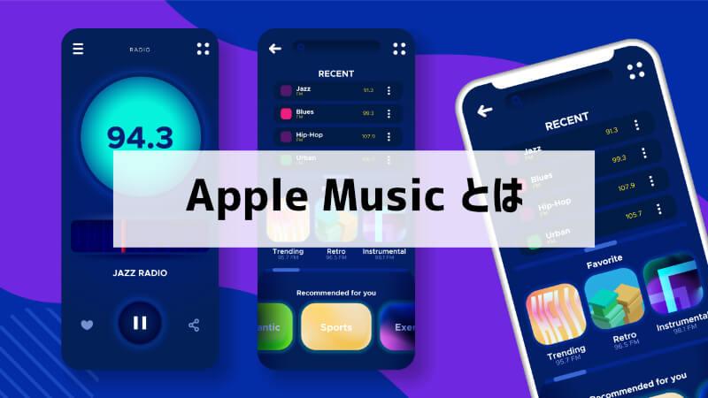 Apple Musicとは何か