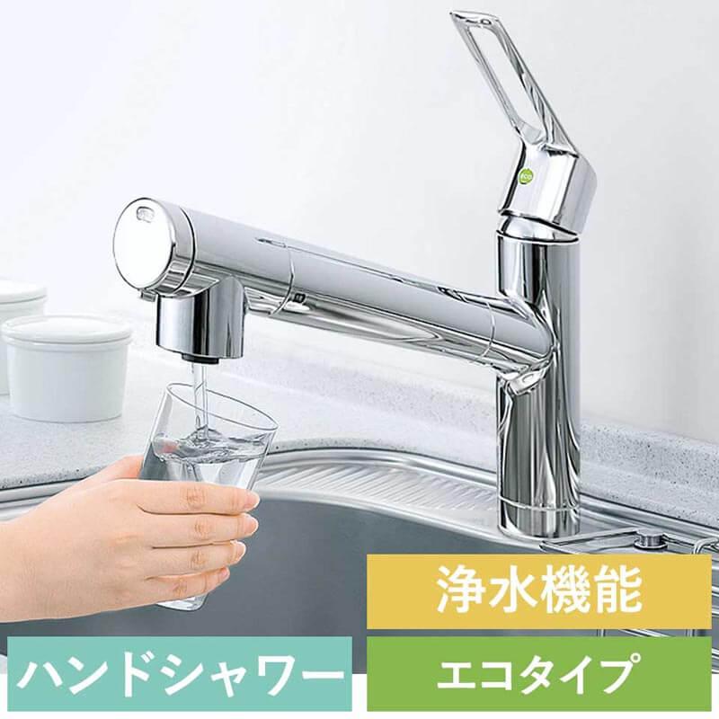 浄水器内蔵ハンドシャワー水栓 スパウトインタイプ(TJS-SP20E)
