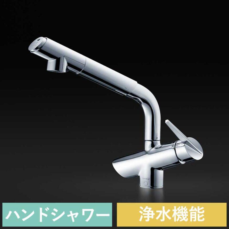 浄水器内蔵ハンドシャワー水栓 スパウトインタイプ(JK106MN-1NTFT1)