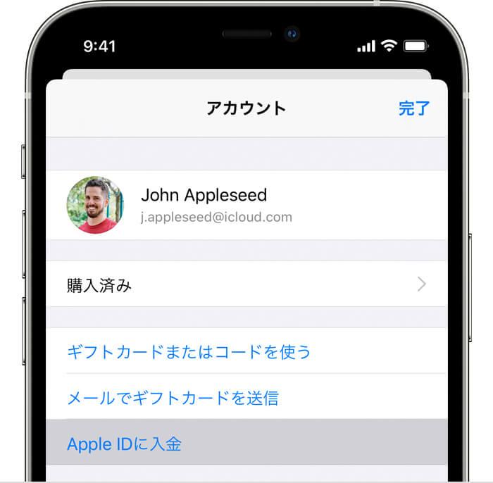 AppleIDに入金する方法