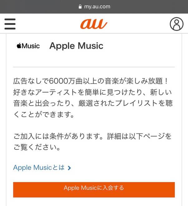 au経由のApple Musicを解約する流れ、エンタメからApple Musicの項目を探す
