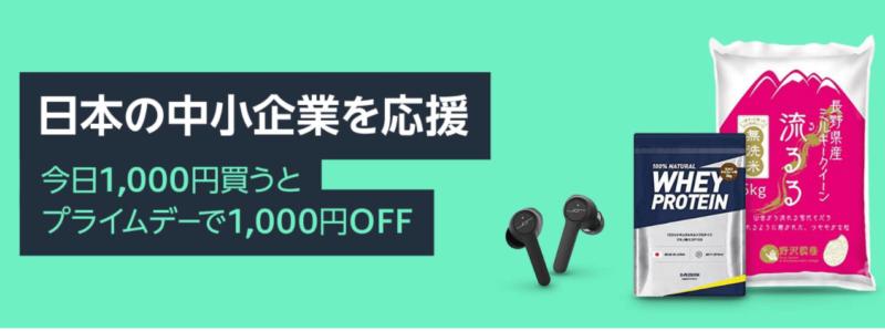 日本の中小企業を応援キャンペーン、Amazonプライムデー