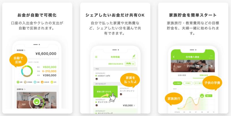 口座に透明性を持たせるためには、OshidOriアプリを利用するのがおすすめ。