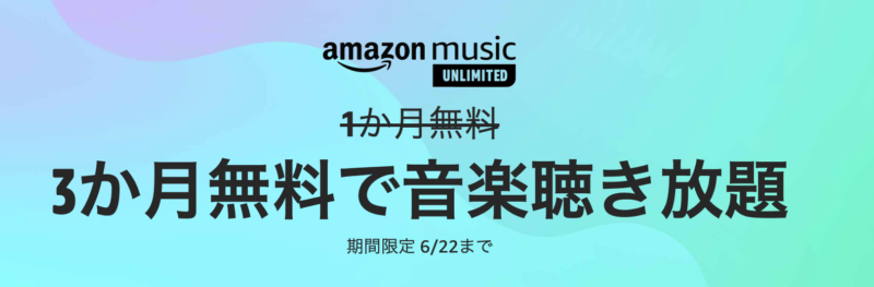 Amazon Music Unlimitedプランが3ヶ月無料らしい