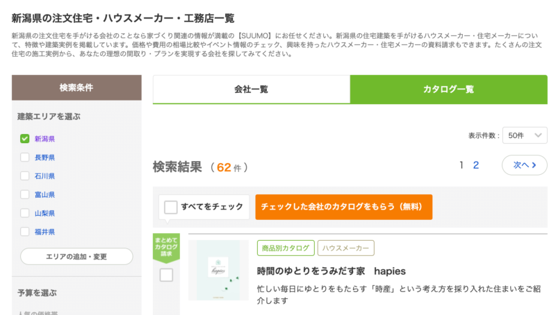 SUUMOのカタログ請求方法簡略版、チェックするだけ