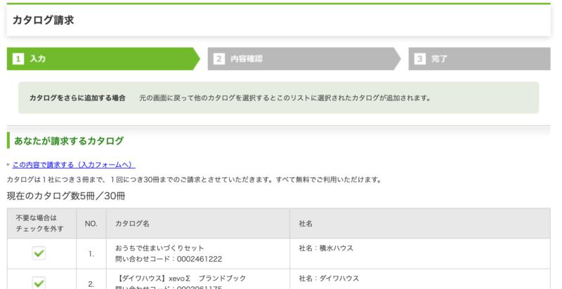 SUUMOの資料請求方法、まずは請求するサイトを決める