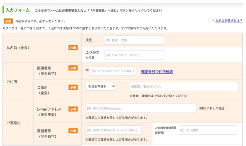 SUUMOの住宅資料請求、入力フォームを埋めていく