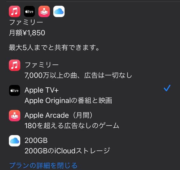 Apple Oneって安いの?、ファイリープランのサービス内容を見てみる