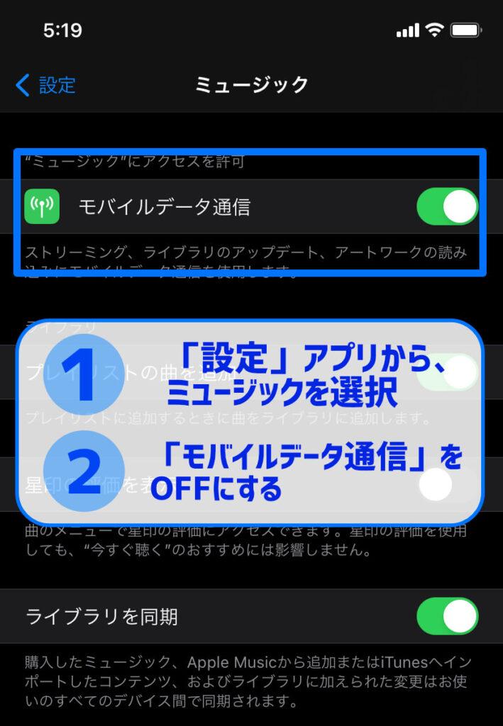 ミュージックアプリのモバイルデータ通信を設定する
