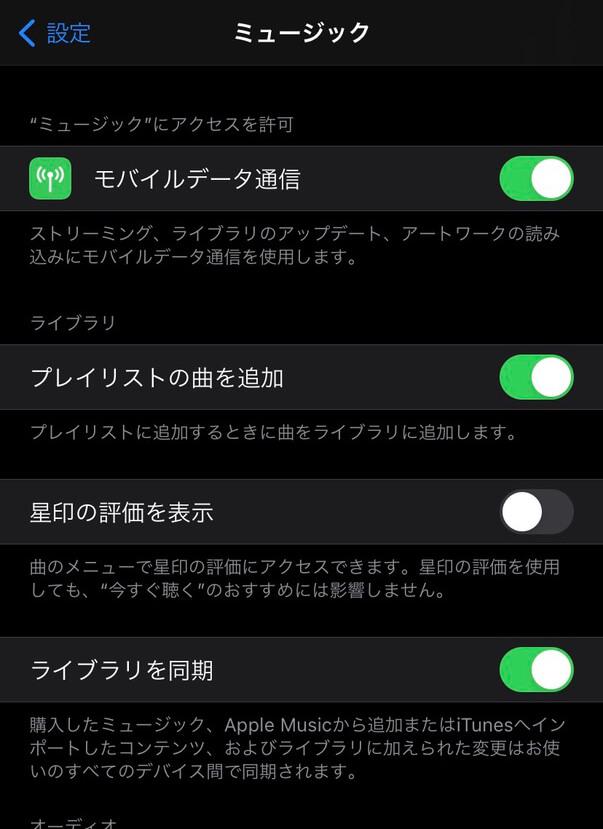 ミュージックアプリの設定できる項目、iPhoneの通信容量を節約する