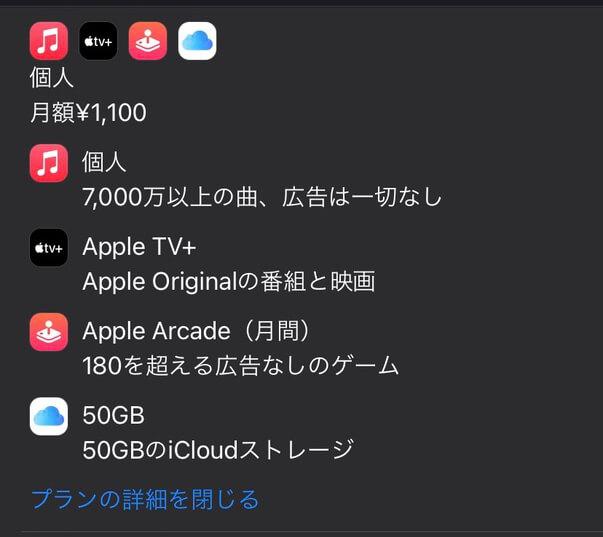 Apple Oneって安いの?、個人プランのサービス内容を見てみる