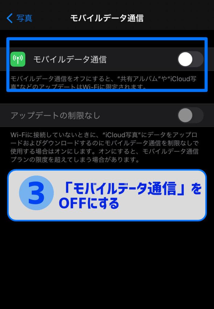写真アプリのモバイルデータ通信をOFFにする