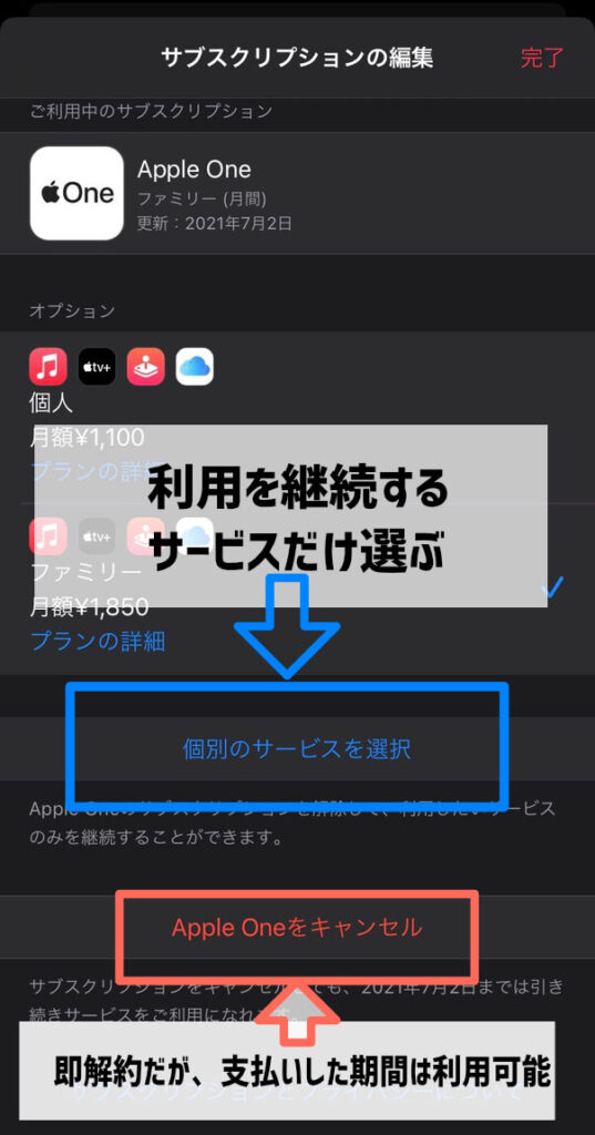 Apple Oneサブスクリプションの解約方法