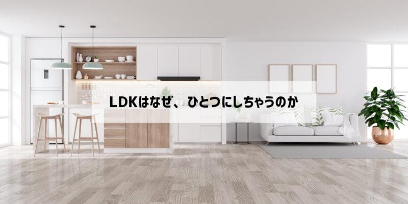 LDKを一つに括る理由が知りたい