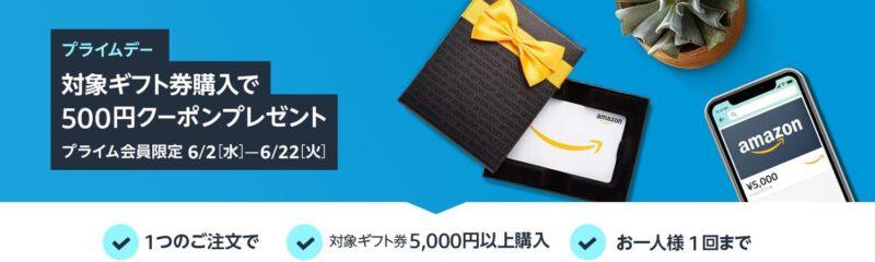 Amazonプラムでーギフト券キャンペーン