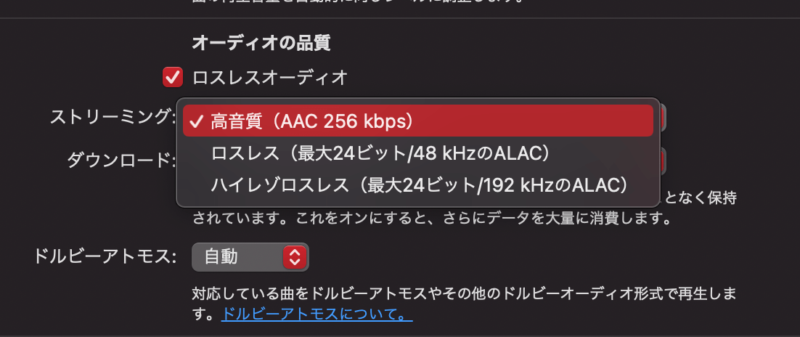 Macでロスレスのオン/オフを切り替える方法、通信方法による詳細な音質設定