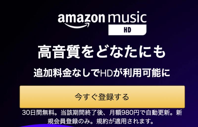 Amazon Music HDが値下げ