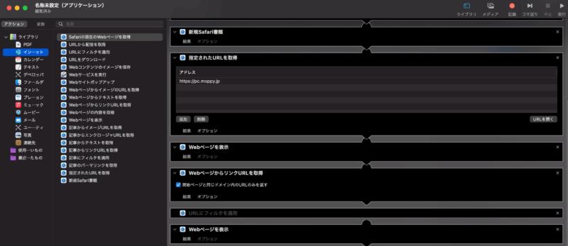 Automatorを使ってポイントサイトの該当URLを全て開く方法