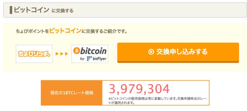 ちょびリッチでビットコインに交換する、暗号資産・仮想通貨のビットコインをポイントサイトの報酬で手に入れる