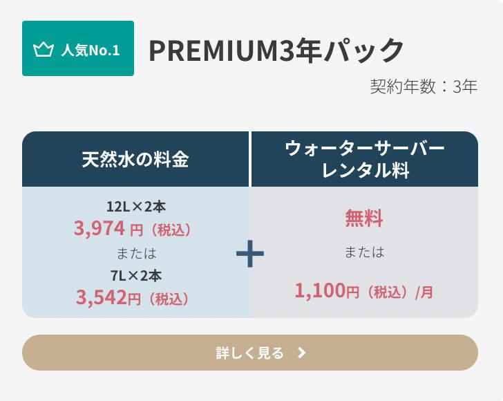 PREMIUM3年パック、プレミアムウォーターとCadoサーバー