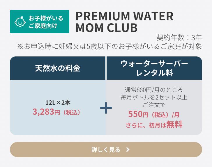 PREMIUM WATER MOM CLUBの割引、プレミアムウォーターとCadoサーバー