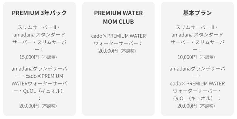 プレミアムウォーターの違約金、プレミアムウォーターとCadoサーバー