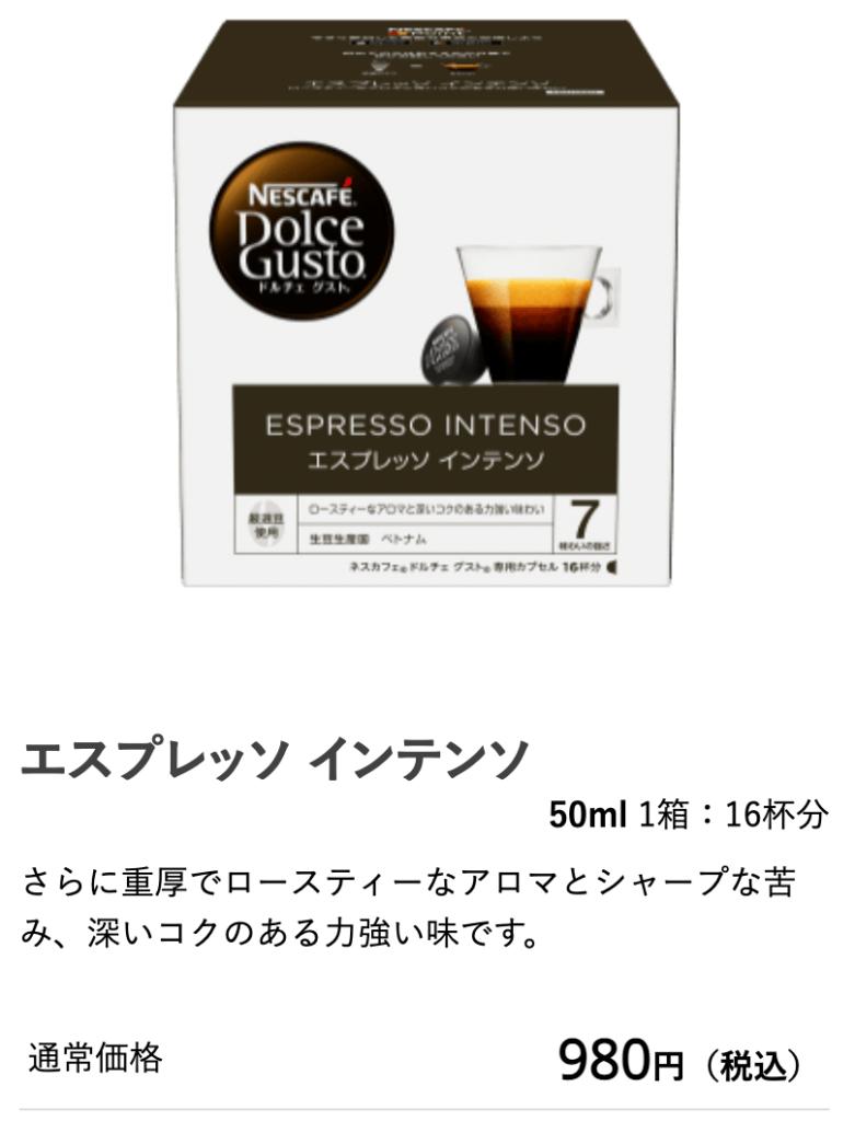 エスプレッソ インテンソ、アクアクララのコーヒーサービス、AquaWithアクアウィズ