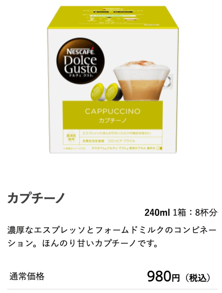 カプチーノ、アクアクララのコーヒーサービス、AquaWithアクアウィズ