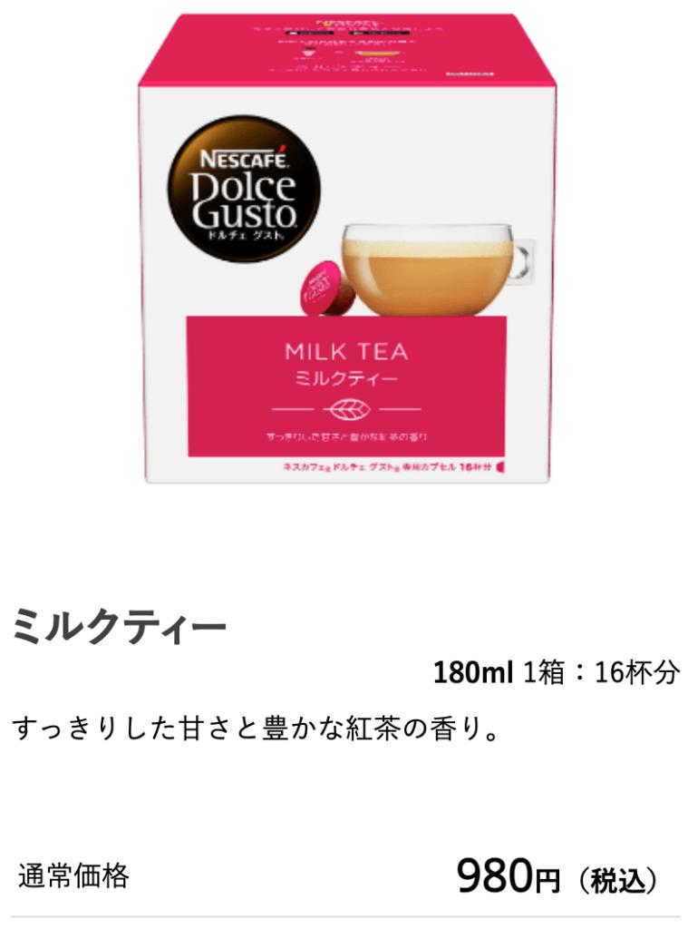 ミルクティー、アクアクララのコーヒーサービス、AquaWithアクアウィズ