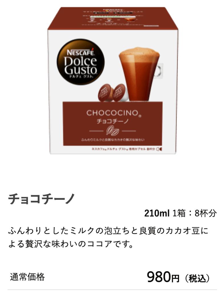 チョコチーノ、アクアクララのコーヒーサービス、AquaWithアクアウィズ