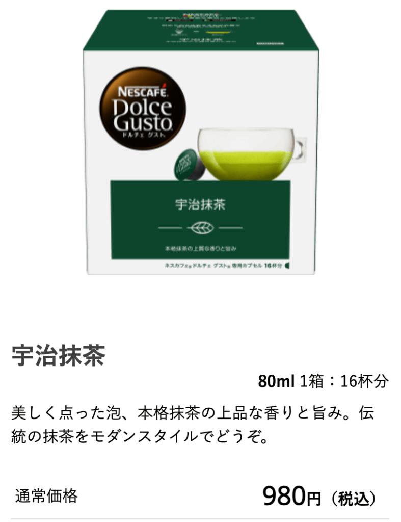 宇治抹茶、アクアクララのコーヒーサービス、AquaWithアクアウィズ