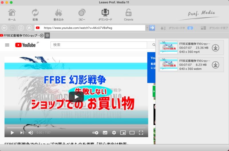 YouTube動画も簡単にダウンロードできてしまう、LeawoのProf.Mediaの使用感を解説
