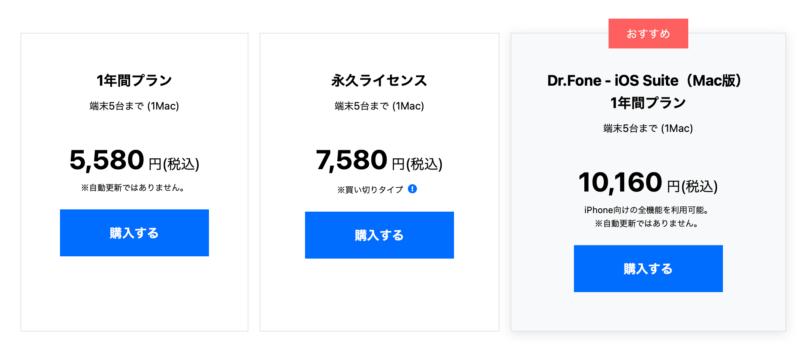 Dr.Foneの価格表、WondershareのDr.FoneでiPhoneの困ったを解決する