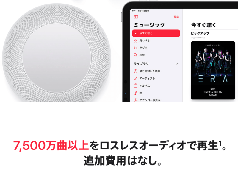 Apple Musicは7,500万曲以上をロスレスオーディオで再生できる!