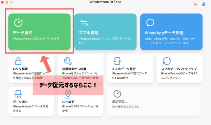 データを復元するのは簡単、WondershareのDr.FoneでiPhoneの困ったを解決する