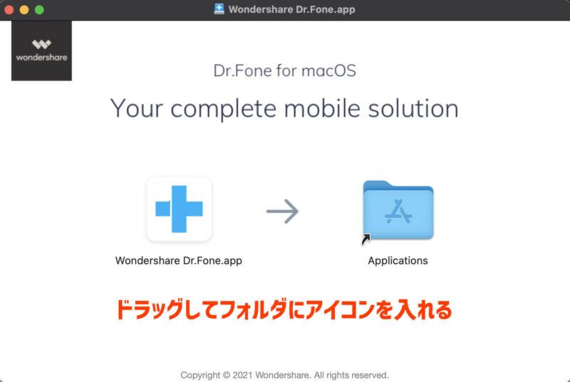 まずはアプリを起動する、WondershareのDr.FoneでiPhoneの困ったを解決する