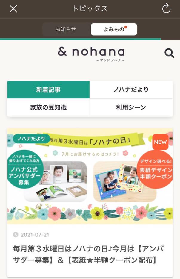 &nohanaというWEBマガジン、フォトブックのnohanaのレビュー