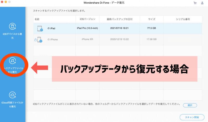 バックアップデータから復元する、WondershareのDr.FoneでiPhoneの困ったを解決する