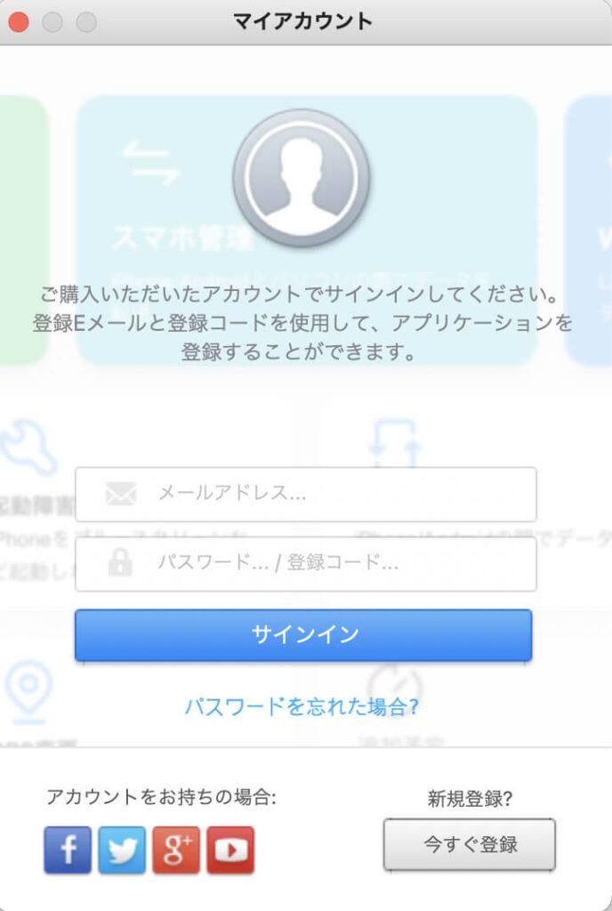 マイアカウントでログインする、WondershareのDr.FoneでiPhoneの困ったを解決する